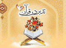 اهمیت و جایگاه قرآن در زندگی انسان از دیدگاه امام علی (ع)