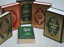 ترجمههای انگلیسی قرآن