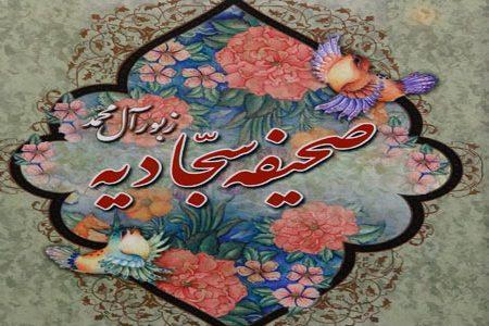 توصیه امام سجاد (ع) به دوری از دردسر سازی برای خود و دیگران