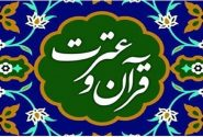 شهروندان مهابادی میتوانند در آزمون سراسری قرآن شرکت کنند