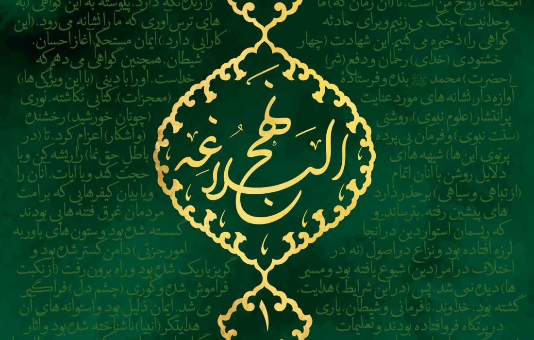 توصیف سبک زندگی اسلامی در خطبه «متقین» نهجالبلاغه