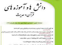 دهمین شماره فصلنامه دانشها و آموزههای قرآن و حدیث منتشر شد