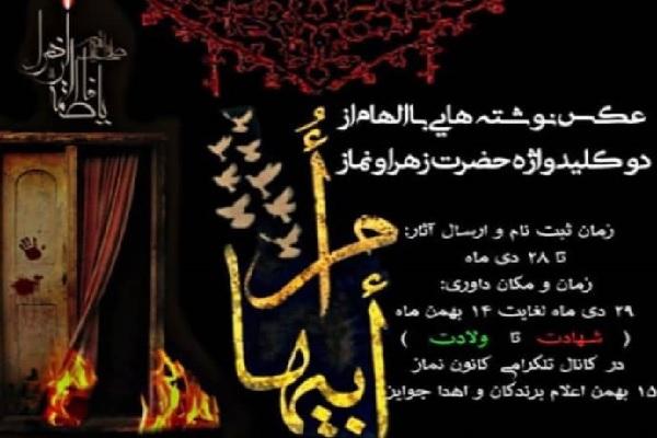 مسابقه «ندای نماز فاطمی» از سوی دانشگاه یزد فراخوان شد