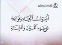 کتاب «اصول و پایه های جهاد از نگاه قرآن و سنت» منتشر شد
