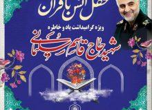 برگزاری ۴۰ محفل انس با قرآن در آستانه سالروز شهادت سردار شهیدسلیمانی