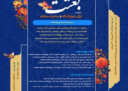 اولین جشنواره بعثت؛ با محوریت قرآن، نهج البلاغه و صحیفه سجادیه