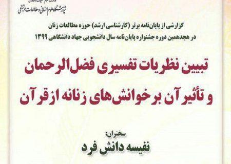 نظریات تفسیری فضلالرحمان و تأثیر آن بر خوانشهای زنانه از قرآن تبیین میشود