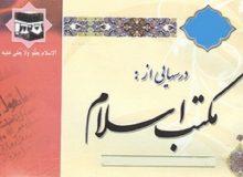 شماره جدید «درسهایی از مکتب اسلام» منتشر شد