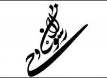 آشنایی با انبیاء در «رسولان وحی»