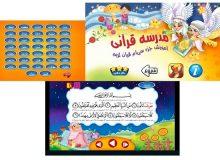 مدرسه قرآنی؛ اپلیکیشنی برای آموزش جزء ۳۰ به کودکان
