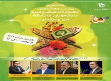 اسامی برگزیدگان جشنواره قرآنی دانشگاه فنی و حرفهای اعلام شد