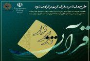 برگزاری دومین دوره طرح ملی آشنایی با تدبر در قرآن