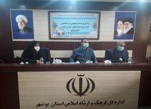 برگزاری مصاحبه تخصصی با متقاضیان تأسیس مؤسسه قرآنی در بوشهر