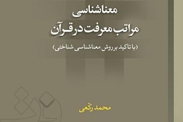 کتاب معناشناسی مراتب معرفت در قرآن منتشر شد