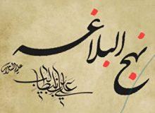 شرح و تفسير حکمت ۲۸۶ نهج البلاغه