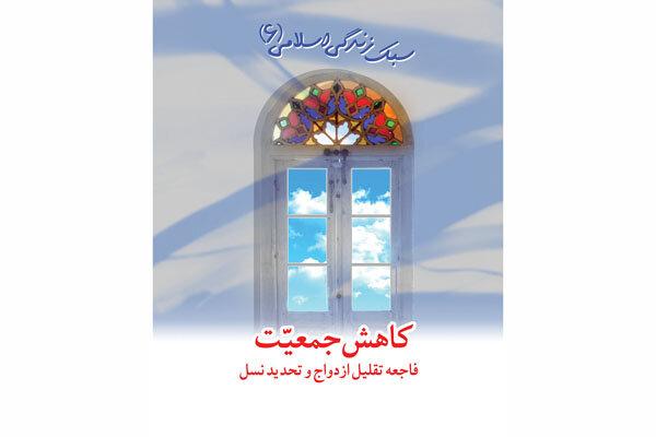 «کاهش جمعیت، فاجعه تقلیل ازدواج و تحدید نسل» به چاپ دوم رسید
