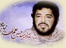زندگی سیدحسین در پرتو قرآن و نهجالبلاغه معنا گرفت