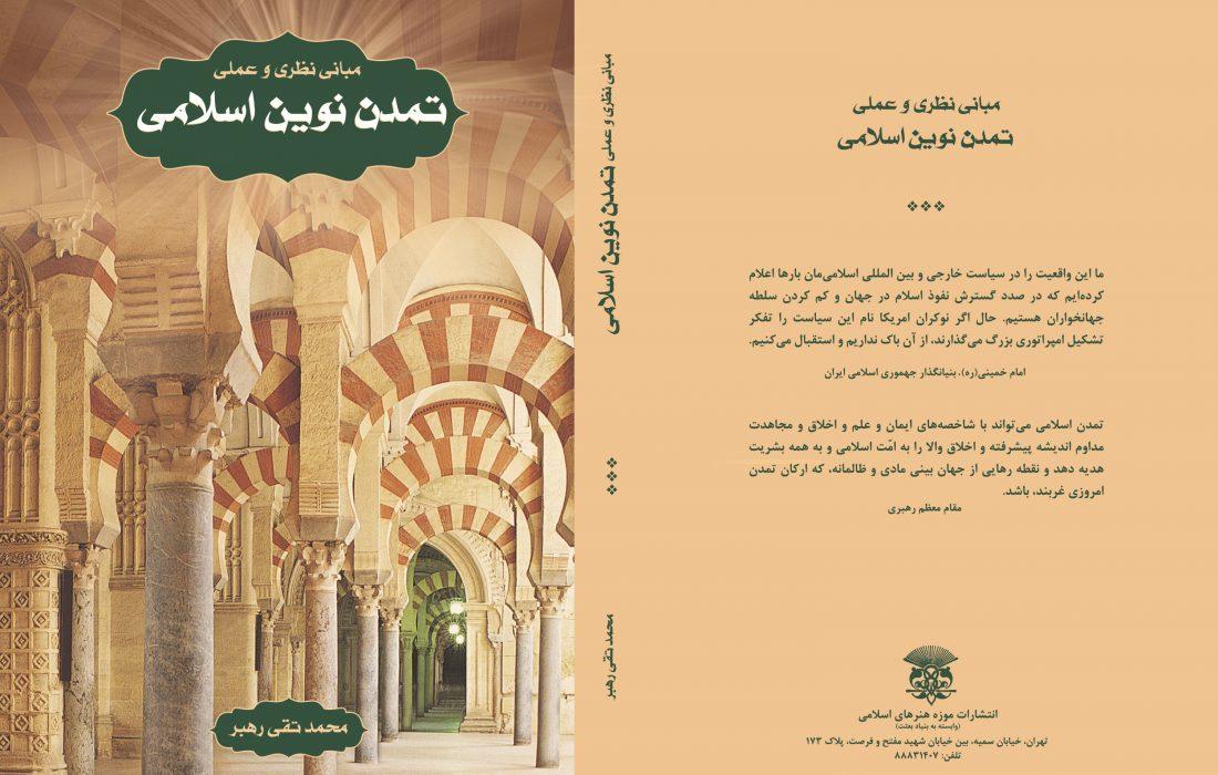 مبانی نظری و عملی تمدن نوین اسلامی