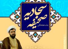 آغاز جلسات هفتگی «سیری در صحیفه» توسط حجتالاسلام سرلک