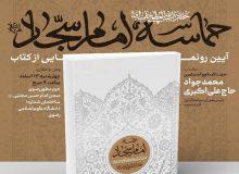 صحیفه سجادیه؛ نرمافزار تمدن نوین اسلامی