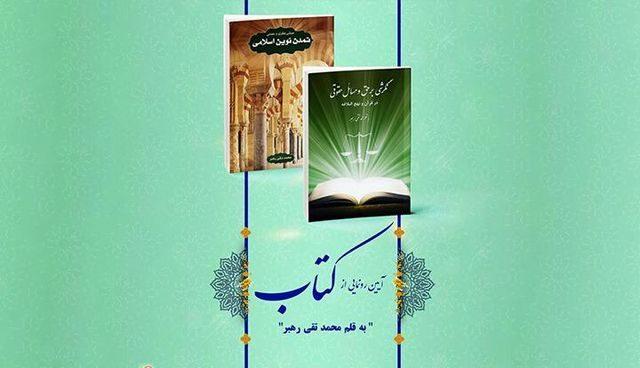 کتبی با موضوع تمدن اسلامی در اندیشه و عمل
