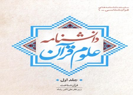 دانشنامه دوجلدی علوم قرآن منتشر شد