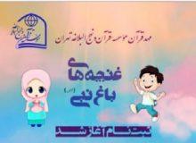 پذیرش خردسالان در مؤسسه قرآن و نهجالبلاغه تهران