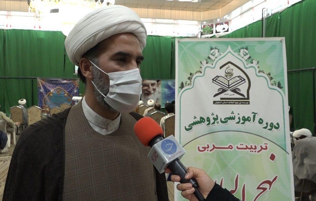 دوره آموزشی تربیت مربی نهج البلاغه در اصفهان