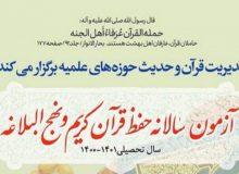 آزمون سالانه حفظ قرآن و نهج البلاغه برگزار میشود