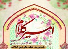 مسابقه «امیر کلام» از سوی کانون قرآن دانشگاه گیلان برگزار میشود