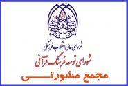 بررسی حواشی انتخاب خادمان قرآن در مجمع مشورتی شورای توسعه