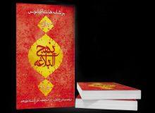 جلد سوم «بر شانههای اقیانوس» چاپ شد