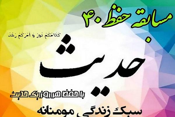 مسابقه «حفظ چهل حدیث» از سوی مجتمع دهکده قرآن برگزار میشود