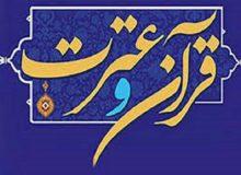 موافقت با تأسیس ۵ مؤسسه قرآنی در چهار استان کشور + اسامی