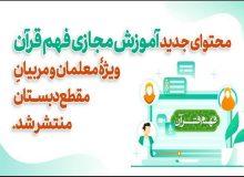 آغاز دوره جدید آموزش مجازی فهم قرآن