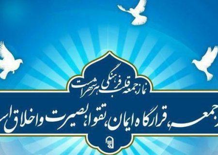 نماز جمعه تهران این هفته برگزار میشود