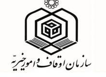 سامانه تلفنی سازمان اوقاف و امور خیریه راهاندازی شد