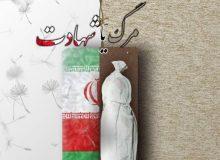 چه کسانی تحت پوشش بنیاد شهید و امور ایثارگران قرار میگیرند؟