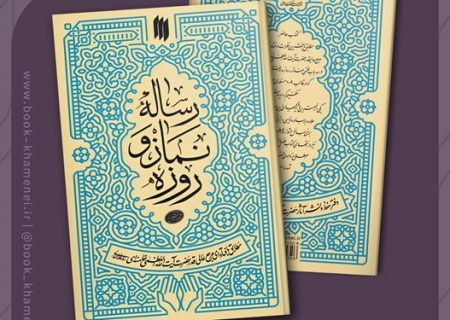 چاپ دوم «رساله نماز و روزه» حضرت آیتالله خامنهای
