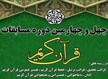 سهمیههای استان تهران در مسابقات سراسری قرآن اعلام شد + اسامی