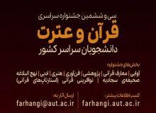 اعلام زمان برگزاری مرحله کشوری جشنواره قرآنی وزارت علوم