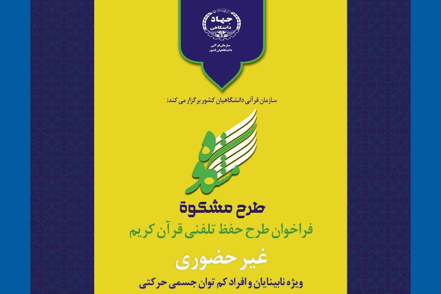 دوره جدید طرح «مشکوة» حفظ تلفنی قرآن آغاز شد + لینک ثبتنام