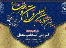 ۱۷ مهرماه آخرین مهلت در چهارمین جشنواره قرآن و عترت طلاب